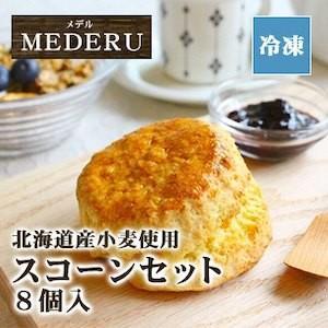 お菓子 ポイント消化 お中元ギフト スコーンセット 8個入 お取り寄せ 北海道 お土産|hokkaidogb