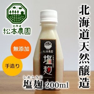 ポイント消化 無添加 塩麹 200ml 1本 北海道天然醸造 手作り お取り寄せ 北海道 お土産|hokkaidogb