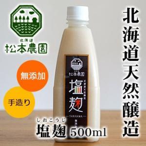 ポイント消化 塩麹 500ml 1本 北海道天然醸造 無添加 手作り お取り寄せ 北海道 お土産|hokkaidogb