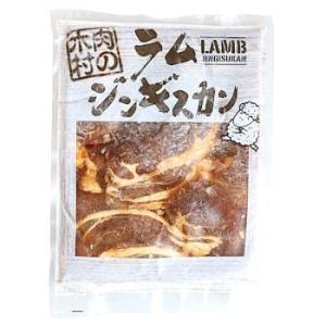 お中元 2020 お土産 肉の木村 ラムジンギスカン 500g 北海道 ギフト|hokkaidogb