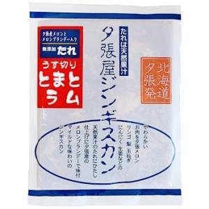 お中元 2020 お土産 夕張屋ジンギスカン うす切りとまとラム 250g 北海道 ギフト|hokkaidogb