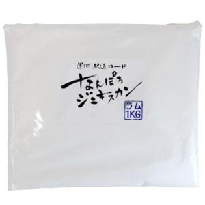 お中元 2020 お土産 潤屋 なんぽろジンギスカン ラム 1kg 北海道 ギフト|hokkaidogb