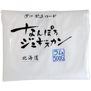お中元 2020 お土産 潤屋 なんぽろジンギスカン ラム 500g 北海道 ギフト|hokkaidogb