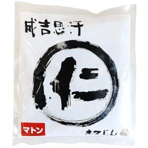 お中元 2020 お土産 まるじん(なんぽろジンギスカン) マトン 1kg 北海道 ギフト|hokkaidogb