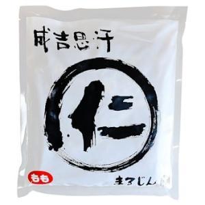 お中元 2020 お土産 まるじん(なんぽろジンギスカン) もも 1kg 北海道 ギフト|hokkaidogb