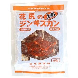 父の日 2020 お土産 花尻の上肉ジンギスカン 400g 北海道 ギフト hokkaidogb
