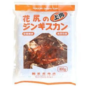 お中元 2020 お土産 花尻の上肉ジンギスカン 800g 北海道 ギフト|hokkaidogb