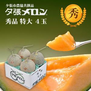 夕張メロン 共選 秀品特大(約2.0kg) 4玉1箱(代引不可)|hokkaidogb