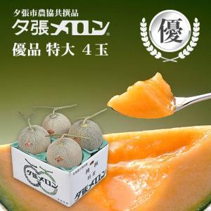 夕張メロン 共選 優品特大(約2.0kg) 4玉1箱(代引不可)|hokkaidogb