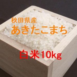 新米 秋田県産あきたこまち 白米10kg (平成28年産)