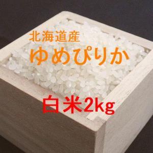 新米 北海道産 ゆめぴりか 白米2kg (平成29年産) (...