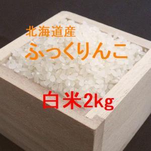 新米 北海道産 高品質ふっくりんこ 白米2kg (平成29年...