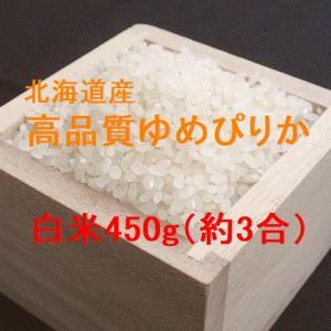 新米 北海道産 高品質ゆめぴりか 白米450g(約3合) (平成29年産) お試し商品