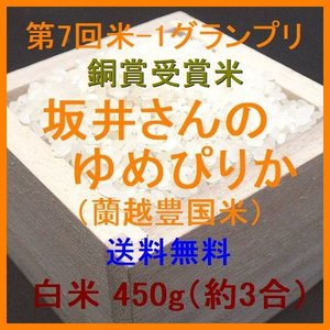 新米 坂井さんのゆめぴりか(蘭越豊国米) 白米450g(約3...