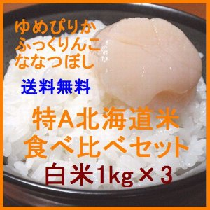 新米 特A北海道米(ゆめぴりか・ふっくりんこ・ななつぼし)食...