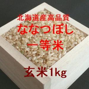ストアスタンプラリー2倍です。  平成30年産北海道産高品質ななつぼしの検査1等玄米です。 ななつぼ...