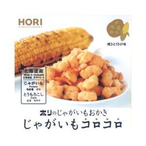 ホリ じゃがいもコロコロ 焼きとうもろこし味 (dk-2 dk-3) 北海道お土産ギフト|hokkaidomiyage