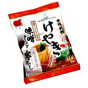 札幌 けやき味噌ラーメン 寒干し 北海道お土産ギフト (dk-2 dk-3)|hokkaidomiyage