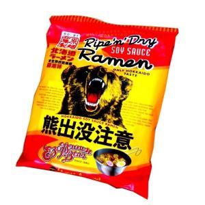 『熊出没注意』醤油味ラーメン 《G》 (dk-2 dk-3) 北海道お土産ギフト|hokkaidomiyage