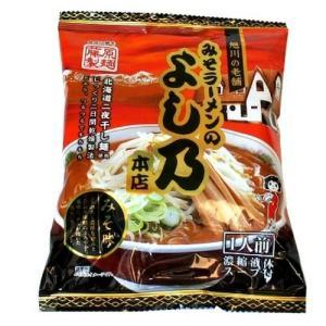 味噌ラーメンの「よし乃 本店」(即席めん) (dk-2 dk-3) 北海道お土産ギフト|hokkaidomiyage