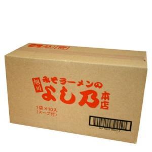 味噌ラーメンの「よし乃 本店」(即席めん) 《10食入》(dk-2 dk-3) 北海道お土産ギフト|hokkaidomiyage