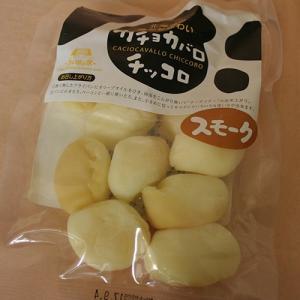 長沼 カチョカバロ チッコロ スモーク 北海道のお土産ギフトにいかがですか「発送まで5日ほど頂きます」(dk-2 dk-3)|hokkaidomiyage
