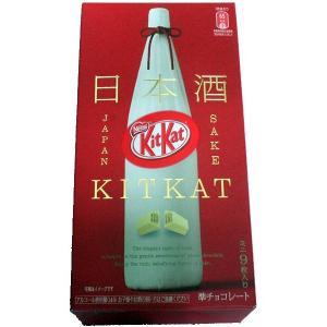 キットカット 日本酒【9枚入】  北海道お土産ギフト ( dk-2 dk-3)