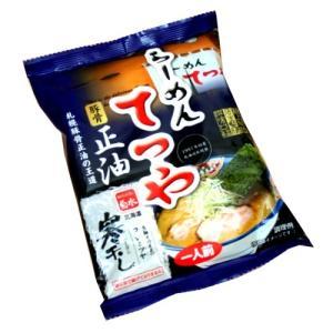札幌 らーめんてつや正油 寒干し 北海道お土産ギフト (dk-2 dk-3)|hokkaidomiyage