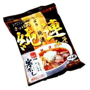 さっぽろ純連 味噌ラーメン 寒干し 北海道お土産ギフト (dk-2 dk-3)|hokkaidomiyage
