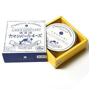 北海道 YOSHIMIカマンベールチーズ (dk-2 dk-3) 北海道お土産ギフト|hokkaidomiyage