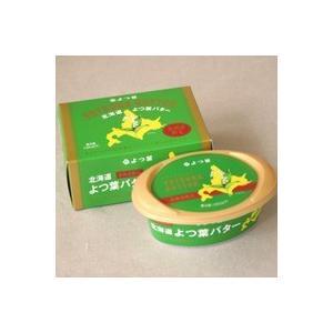 北海道よつ葉バター 125g(dk-2 dk-3)