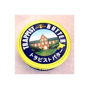 函館の トラピストバター  北海道みやげに(dk-2 dk-3)|hokkaidomiyage