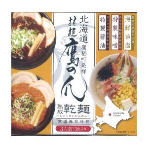 北海道鷹栖町 拉麺 鷹の爪 (熟成乾麺)3食入 北海道お土産|hokkaidomiyage