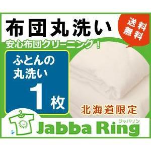 【送料無料】安心布団クリーニング!布団の丸洗い1枚<北海道限定>|hokkaidosentakubin