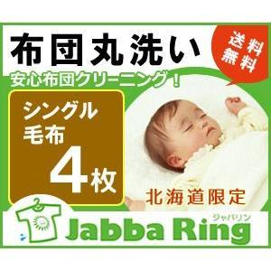 【送料無料】安心布団クリーニング!シングル毛布の丸洗い4枚<北海道限定>|hokkaidosentakubin