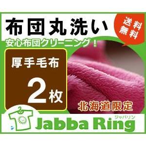 【送料無料】安心布団クリーニング!厚手毛布の丸洗い2枚<北海道限定>|hokkaidosentakubin