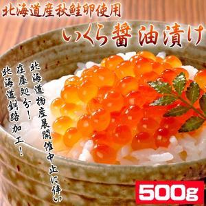 いくら醤油漬け500g(冷凍)※賞味期限2020年9月8日