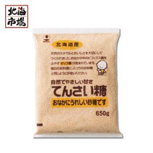 【送料無料】ホクレン 北海道産 てんさい糖 650gの関連商品3