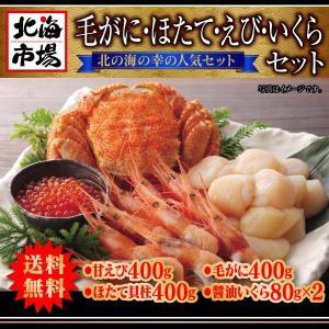 【送料無料】毛がに・ほたて・えび・いくらセット|hokkaiichibasapporo