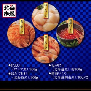 【送料無料】毛がに・ほたて・えび・いくらセット hokkaiichibasapporo 02