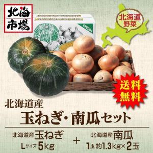 【送料無料】北海道産玉ねぎ・南瓜セット-10|hokkaiichibasapporo