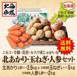 【送料無料】北海道ニセコ・羊蹄産じゃがいも 北あかり・玉ねぎ・人参セット-8|hokkaiichibasapporo