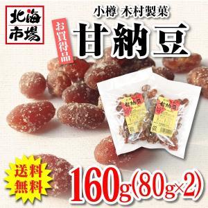 【送料無料】木村製菓 甘納豆 90g×2個入|hokkaiichibasapporo