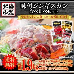 【送料無料】味付ジンギスカン食べ比べセット|hokkaiichibasapporo