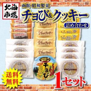 【送料無料】チョび&クッキー詰め合わせ|hokkaiichibasapporo