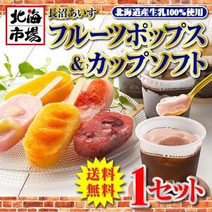 【送料無料】長沼あいす フルーツポップス&カップソフト|hokkaiichibasapporo
