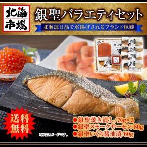 【送料無料】北海道日高産 銀聖バラエティセット|hokkaiichibasapporo