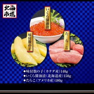 【送料無料】魚卵三昧 hokkaiichibasapporo 02
