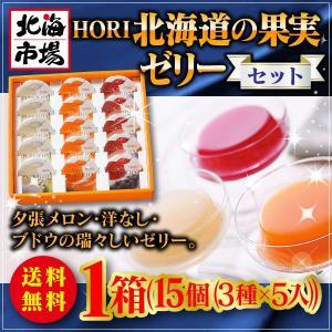 【送料無料】HORI 北海道の果実ゼリーセット 15個(3種×5)  化粧箱入【ギフト】|hokkaiichibasapporo