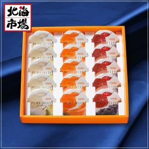 【送料無料】HORI 北海道の果実ゼリーセット 15個(3種×5)  化粧箱入【ギフト】|hokkaiichibasapporo|02